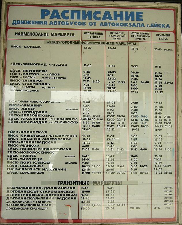 Оплатите билет банковской картой или наличными в терминале рядом с домом.